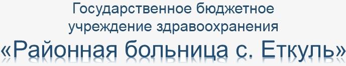 ГБУЗ Районная больница с. Еткуль